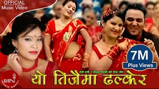 Download Yo Teejai Ma Dhalkerai By Devi Gharti, Shobha Tripathi and Binod Bajurali Video