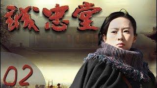 Download 《乔家大院2》(又名《诚忠堂》)第02集传奇年代剧(张博、童瑶、潘虹、乔欣等领衔主演) Video