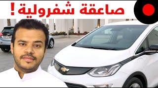 Download سيارة كهربائية طويلة المدى وبسعر معقول..! شفرولية بولت إي في Chevrolet BoltEV Video