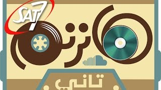 Download هانرنم تاني - قول سلام - فريق الخبر السار - 22 نوفمبر 2016 Video