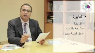 Download السياسات العامة - الحلقة الثانية: صنع السياسات العامة Video