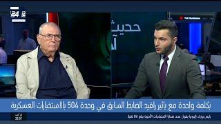 Download حديث آخر: مسؤول في الموساد يكشف كيف جندت إسرائيل عملاء في لبنان Video