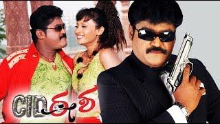 Download CID Eesha – ಸಿಐಡಿ ಈಶ | Kannada Comedy Movie Full | Jaggesh Kannada Movies | Kannada HD Movies Full Video