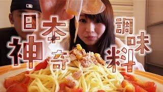 Download 惊奇日本:日本神奇調味料【ヒガシマルのぶっかけうどんつゆを○○に使ってみた】ビックリ日本 Video