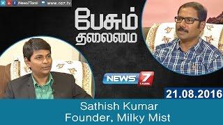 Download Paesum Thalaimai - Sathish Kumar - Founder, Milky Mist | 21.08.2016 | News7 Tamil Video