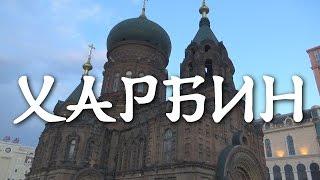 Download Велопутешествие в Харбин #7. Прибытие. Прогулки по Харбину Video