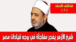 Download شيخ الأزهر يفجر مفاجأة في وجه قيادات مصر - #قذائف الحق ( 2 ) Video
