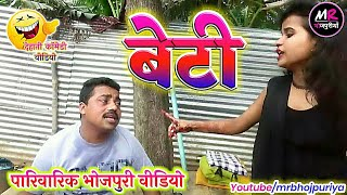 Download || COMEDY VIDEO || बेटी के पढ़ाई || Bhojpuri Comedy Video |MR Bhojpuriya Video