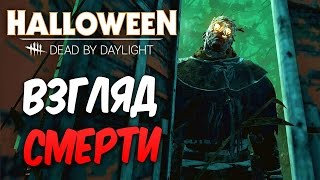 Download Dead by Daylight — ВЗГЛЯД СМЕРТИ КОЛОКОЛЬЧИКА! ЕЖЕДНЕВНЫЕ РИТУАЛЫ! Video