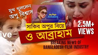 Download Apu Biswas Exclusive Interview (Full) about Marriage to Shakib Khan on NEWS24 Video