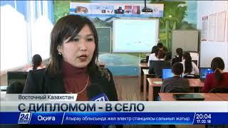 Download Государственная программа «С дипломом в село» активно реализуется в ВКО Video