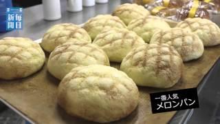 Download 人模様・スイスの日本人パン屋さん Video