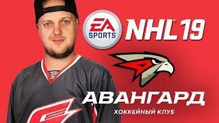 Download КХЛ В NHL 19 - НОВЫЙ АВАНГАРД - САМАЯ КРАСИВАЯ ФОРМА Video