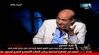 Download تعليق الناقد الفني طارق الشناوي على ظهور الفنان الكبير سمير غانم مع النجم عادل امام Video