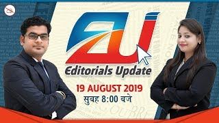 Download 8:00 am | The Hindu Editorials Updates | 19 August 2019 | UPSC | Bank | SSC | Railway Video