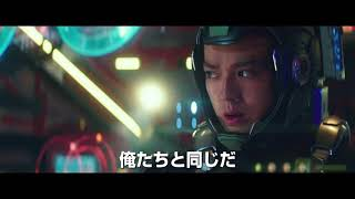 Download 新田真剣佑イェーガー操縦席へ!『パシフィック・リム:アップライジング』日本版予告編 Video