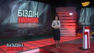 Download «Біздің назарда». Нөмірі қырғызстандық көліктердің Қазақстандағы өмірі қалай? Video