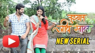 Download Tujhyat Jeev Rangala | New Serial on Zee Marathi | Promo Out | Starts From 3rd Oct Video