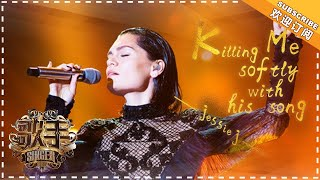 Download Jessie J《Killing me softly with his song》- 个人精华《歌手2018》第3期 Singer2018【歌手官方频道】 Video