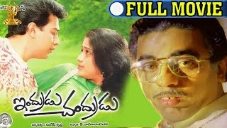 Download Indrudu Chandrudu Full Movie | Kamal Hassan | Vijayashanti | Ilayraja | Suresh Productions Video
