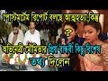 Download কে এই বান্ধবী,অভিনেত্রী মৌমিতার অকাল প্রয়াতে বিশেষ কিছু তথ্য দিলেন। Actress Moumita Saha Death News Video