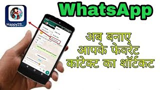 Download How to create Contact shortcut in Whatsapp | Hindi Video