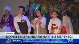 Download Алматыдағы республикалық корей театры Наурыз мейрамыy атап өтті Video
