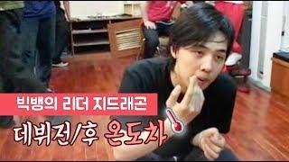 Download [GD] 빅뱅리더 지드래곤 데뷔전/후 온도차 (feat.승리) Video