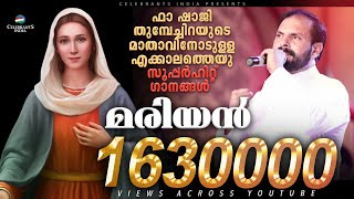 Download Marian | Top Hit Christian Songs by Fr Shaji Thumpechirayil | Evergreen Marian Songs Video