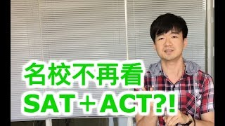 Download 大學解惑 | 美國大學不再要求 SAT/ACT 分數了!?政策的改變對 SAT/ACT 跟申請有什麼影響? Video