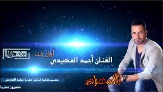 Download احمد العكيدي اول حب 2015 حصريآ Video