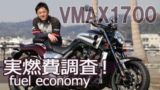 Download YAMAHA VMAX1700 気になる実燃費調査!byYSP横浜戸塚 Video