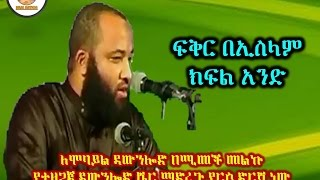 Download 58.ፍቅር በኢስላም ክፍል 1 By Dai Sadiq Mohammed ( Ustaz Abu Heydar ) Video