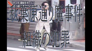 Download 秋葉原通り魔事件 未解決事件 Video