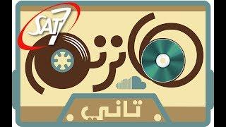 Download هانرنم تاني - الله أبويا - المرنم صموئيل فاروق وفريق ربابة - 17 أكتوبر 2017 Video