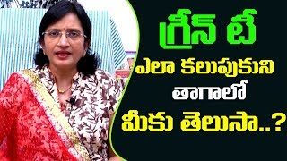 Download Uses of Green Tea l Health Benefits of Drinking Green Tea Daily-Lalitha Reddy Cosmetologist- Hai TV Video
