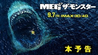 Download 映画『MEG ザ・モンスター』本予告【HD】2018年9月7日(金)公開 Video