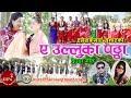 Download New Deuda Song 2076/2019   A Ulluka Pattha - Smriti Shahi & Ramesh Kumar Sunar   Nikendra & Laxmi Video