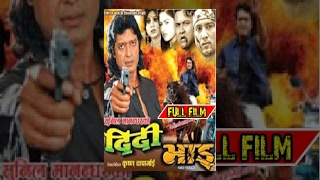Download Didi Bhai | दिदि भाई | Nepali Movie Video
