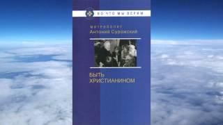 Download митрополит Антоний Сурожский - Быть христианином Video
