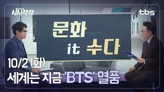 Download 세계는 지금 'BTS' 열풍 [김성수의 시시각각] Video