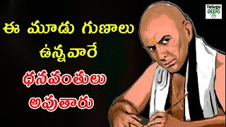 Download CHANAKYA NITI|3 SECRETS TO GET RICH AND SUCCESSFUL IN LIFE|CHANAKYA RULES FOR DAILY LIFE |IN TELUGU Video