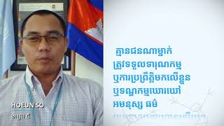 Download Hoeun So, Cambodia, reading article 5 of the Universal Declaration of Human Rights Video