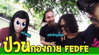 Download OHANA Vlog : ป่วนกองถ่าย FEDFE Video