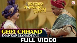 Download Ghei Chhand - Shankar Mahadevan   Katyar Kaljat Ghusli   Sachin Pilgaonkar   Pt. Jitendra Abhisheki Video