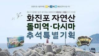 Download [ 고성 화진포 돌미역&다시마세트 ] 추석특별기획★ Video