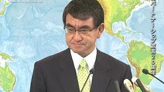 Download 河野外務大臣会見(平成30年10月5日) Video