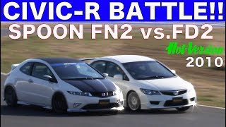 Download SPOON FN2 vs.FD2 新旧シビックRバトル【Best MOTORing】2010 Video
