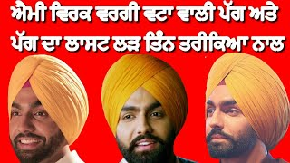 Download patiala shahi Watta wali pagg,like ammy virk all style Turban in one video,ਵਟਾ ਵਾਲੀ ਪੱਗ,turban king Video
