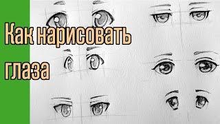 Download Как нарисовать аниме глаза Video